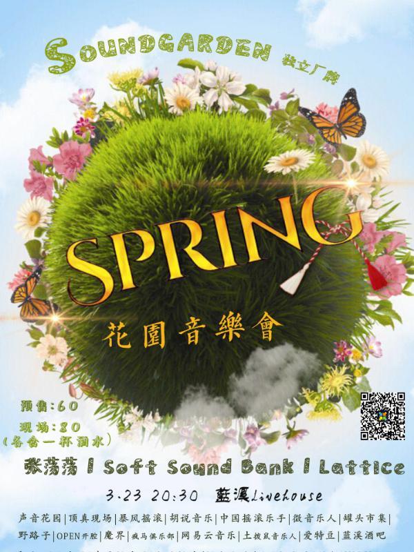 soft sound bank(音色库乐队