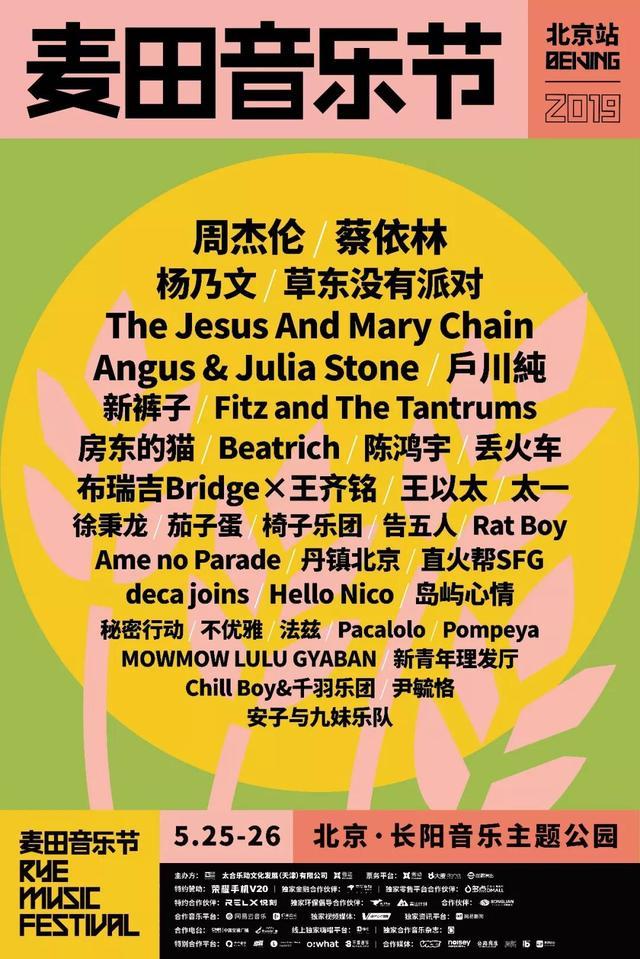 【北京站】2019麦田音乐节