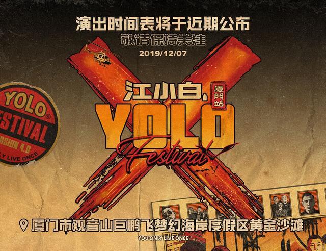【厦门站】江小白YOLO青年文化节