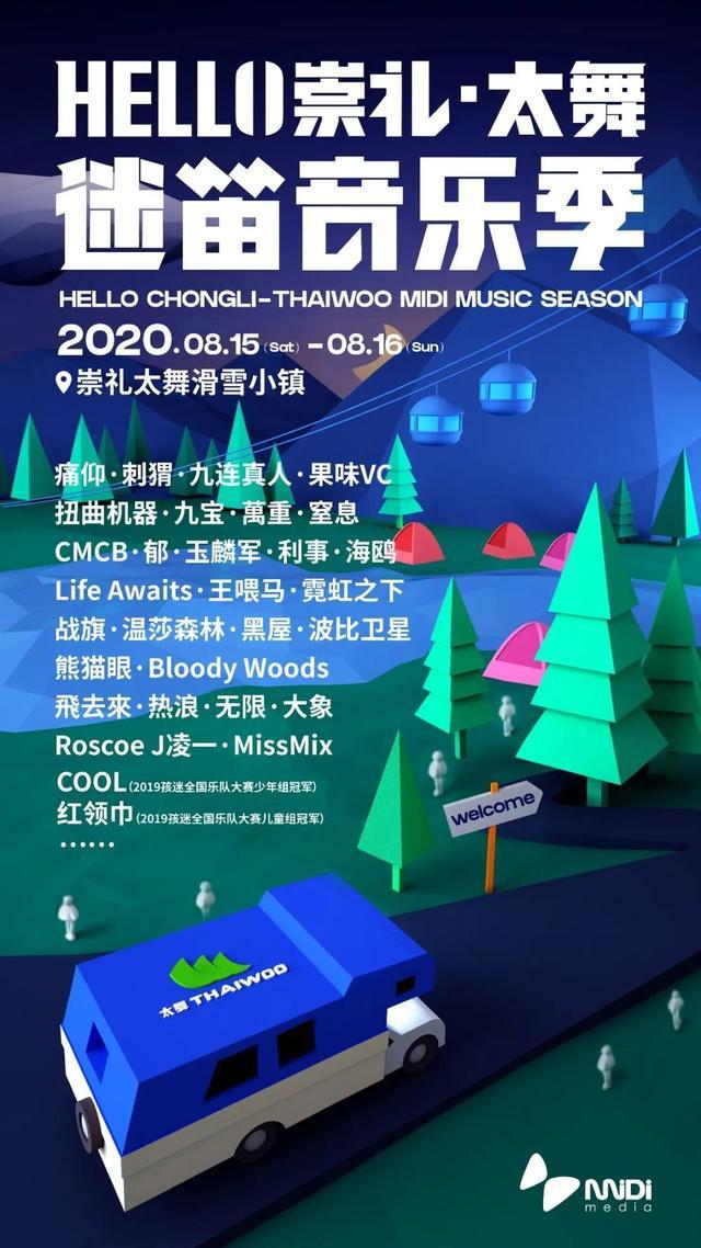 2020Hello崇礼·太舞·迷笛音乐季