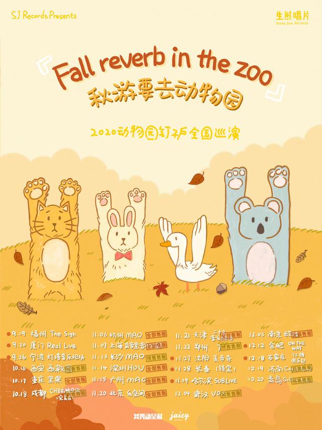 【长沙站】「动物园钉子户」《秋游要去动物园》2020全国巡演 LVH