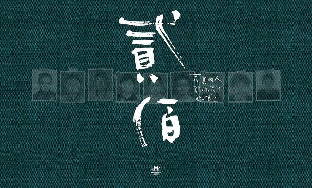 【上海站】「贰佰」《天真的人请你忘了你自己》2020新专辑巡演LVH1