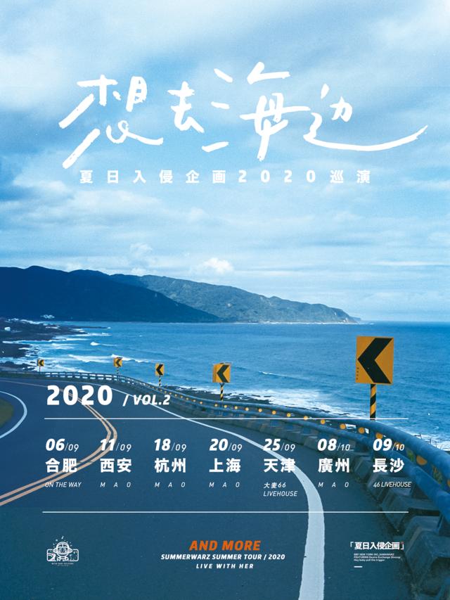 「夏日入侵企画」《想去海边》2020巡演 LVH1