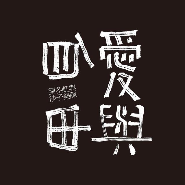 【无锡站】「刘冬虹」《爱与自由》2020巡演LVH
