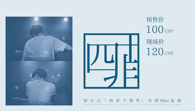 【无锡站】「厘小白」《四非十周年》全国Mini巡演LVH