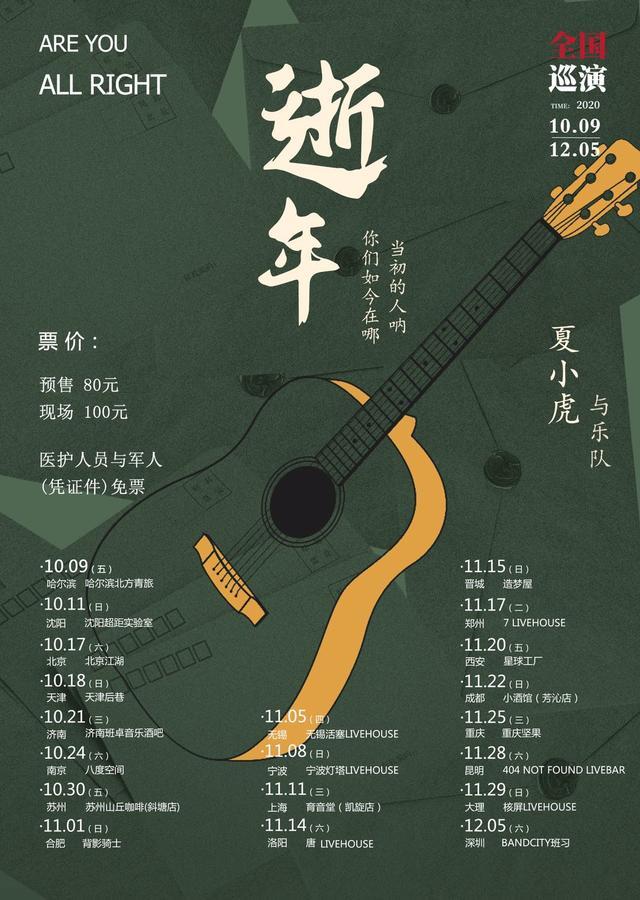 【上海站】「夏小虎与乐队」《逝年》2020巡演LVH