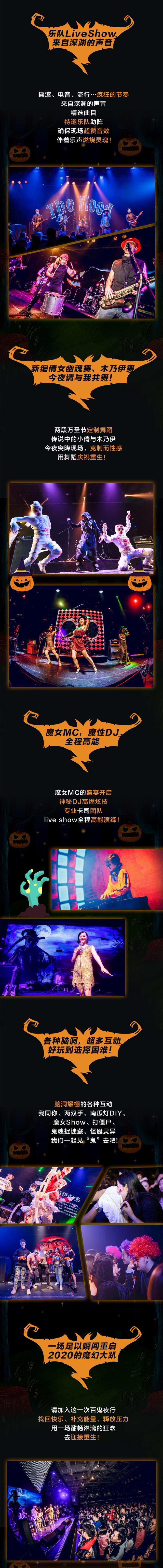 【上海站】2020万圣节魔女惊魂主题惊悚派对 ——因为历尽磨难,人类需要狂欢 LVH1