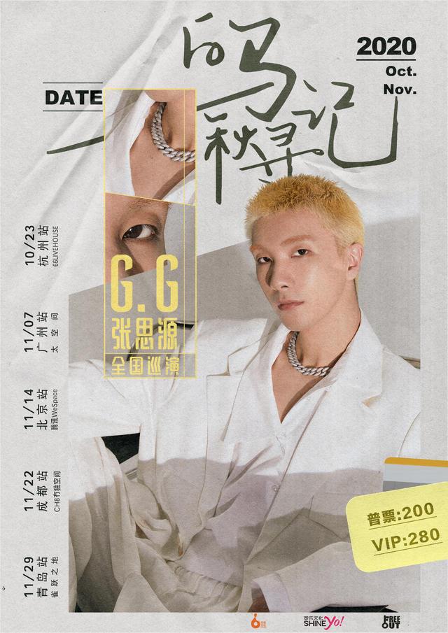 【青岛站】「GG张思源」《白马秋寻记》2020巡演LVH