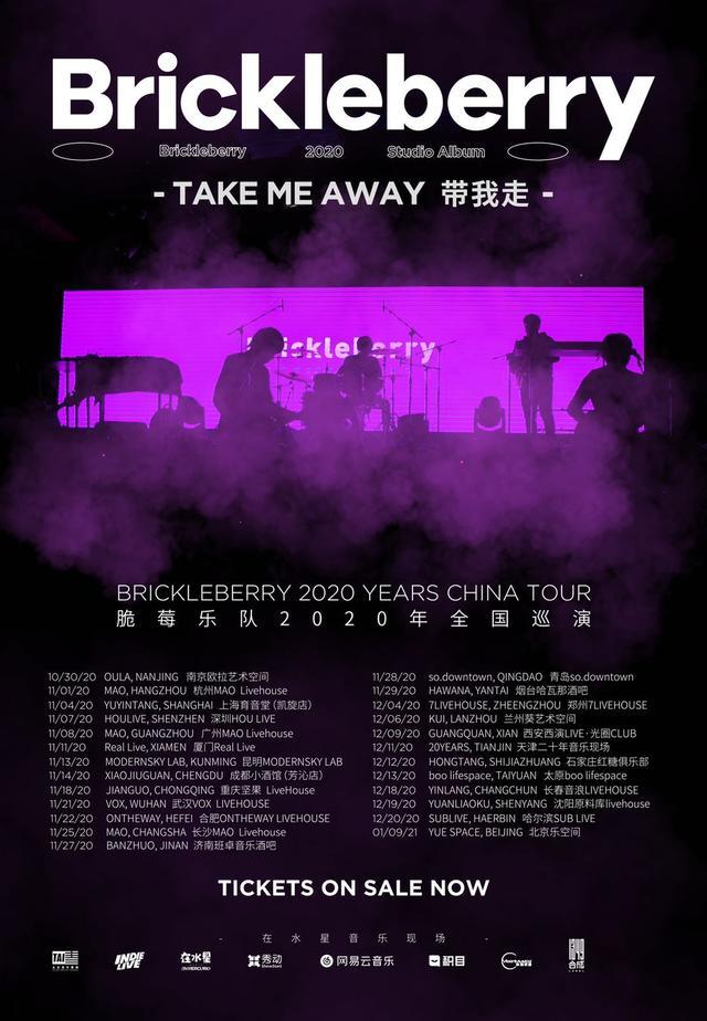 【上海站】「脆莓乐队」《带我走》2020巡演LVH