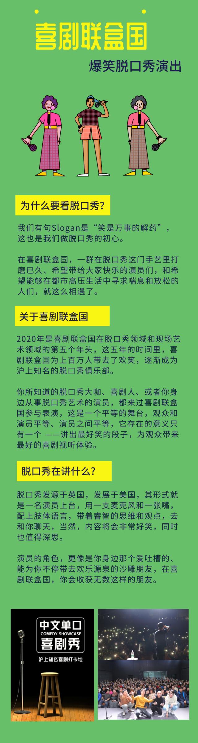 【上海站】《笑动大世界》爆笑脱口秀演出——喜剧联盒国