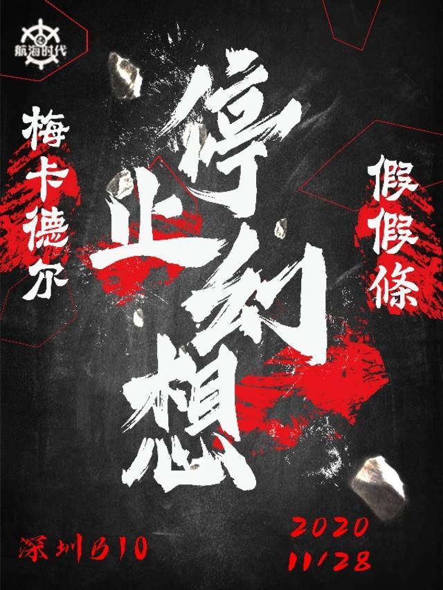 【深圳站】「梅卡德尔/假假條」《停止幻想》巡演LVH
