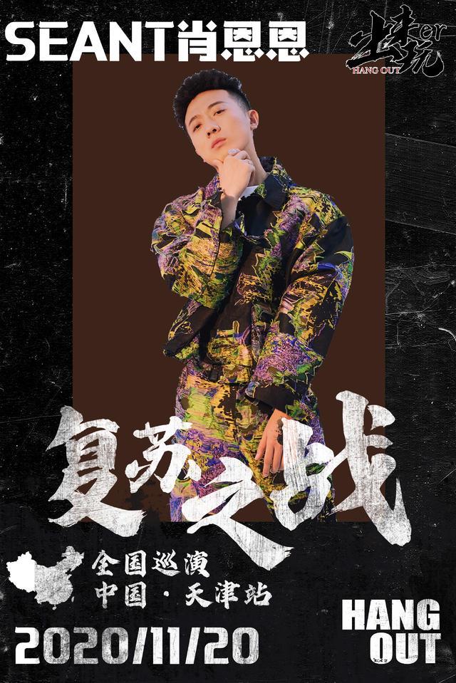 【天津站】「孟子坤/Lil MILK/SeanT肖恩恩」《复苏之战》巡演{出来玩er}LVH