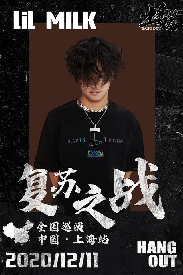 【上海站】「孟子坤/Lil MILK/SeanT肖恩恩 」《复苏之战》巡演{出来玩er}LVH