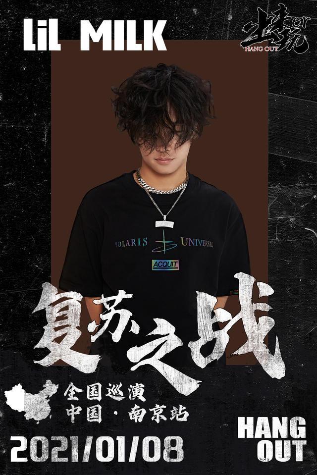 【南京站】「孟子坤/Lil MILK/Owen欧文」《复苏之战》巡演{出来玩er}LVH