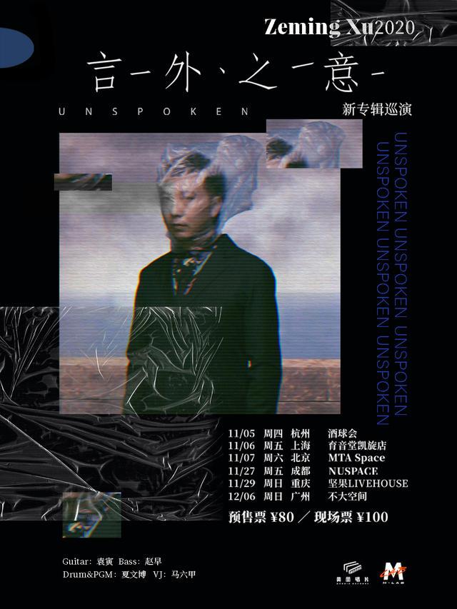 【上海站】「ZemingXu」《言外之意》2020新专辑巡演{美丽唱片xM-LAB联合呈献}LVH