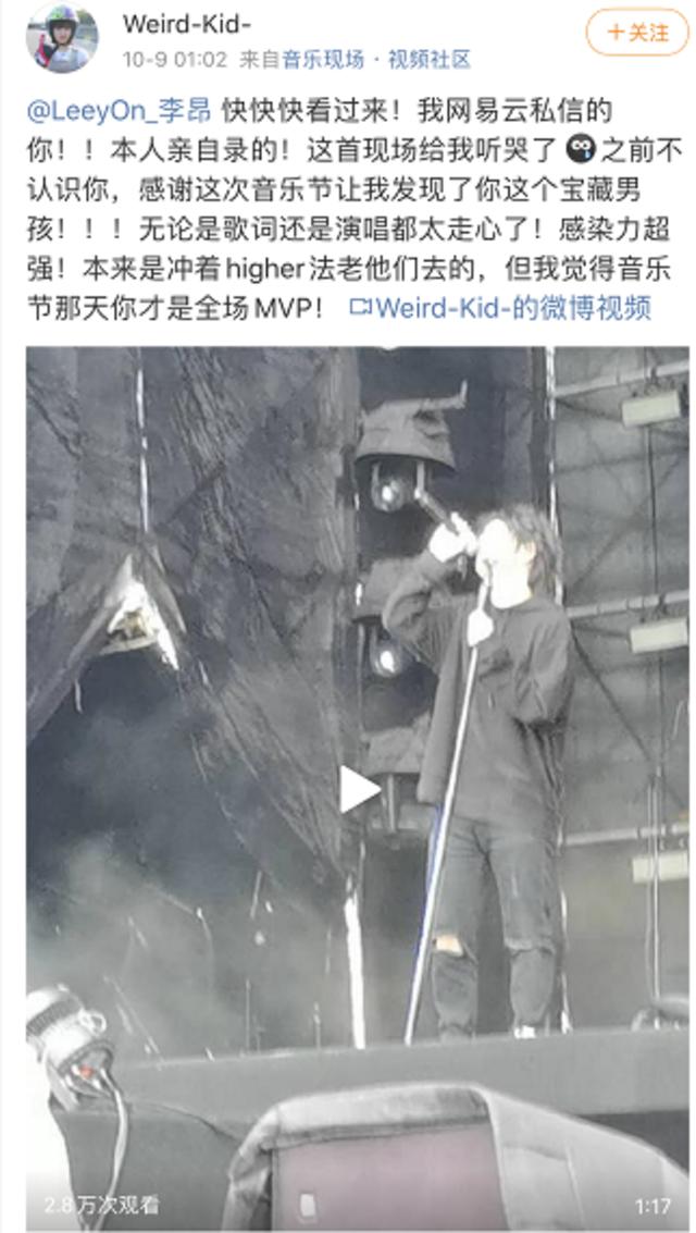 【深圳站】「LeeyOn李昂」《冥王星EMO男孩》巡演LVH