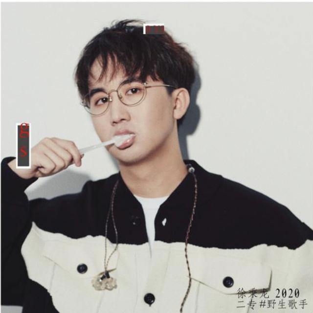 【上海站】「徐秉龙」《野生歌手》2021Part.1巡演LVH