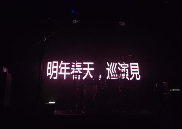 【深圳站】「白日密语」《DaydreamSecrets》春季巡演LVH