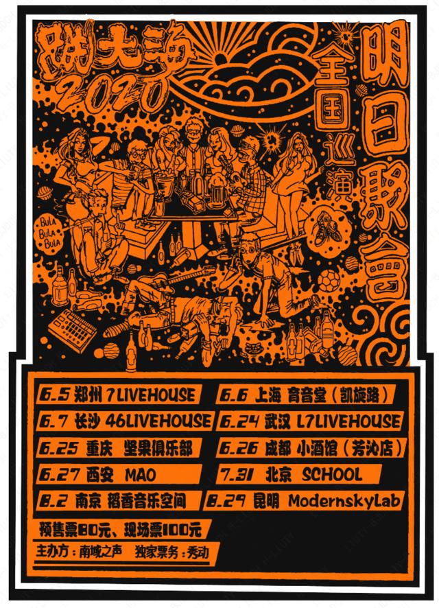 【南京站】「跳大海」《明日聚会》2020全国巡演 LVH