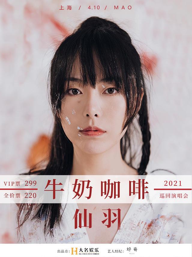 【上海站】【牛奶咖啡主唱】仙羽2021巡回演唱会