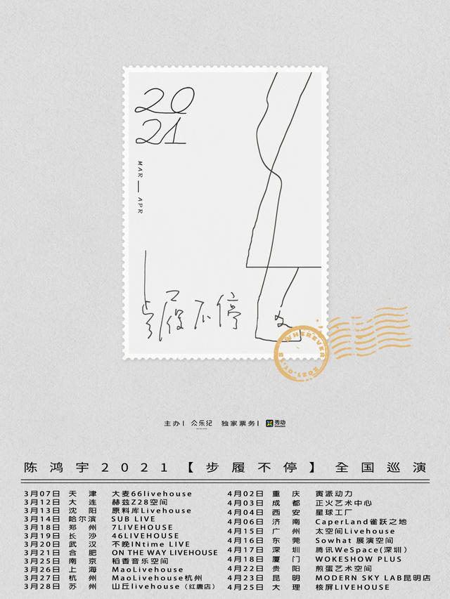 【成都站】「陈鸿宇」《步履不停》2021巡演 LVH
