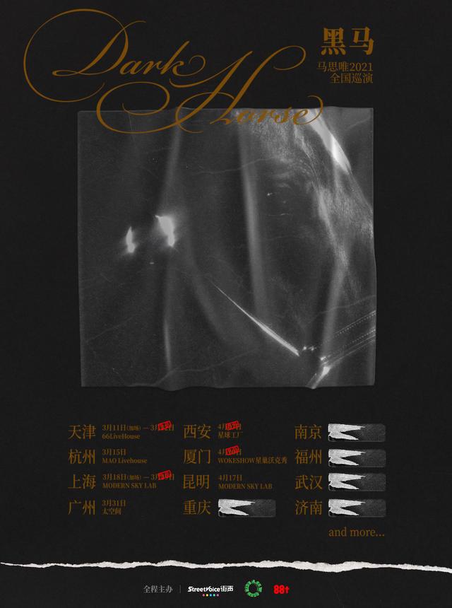 【广州站】「马思唯」《黑马》2021巡演 LVH