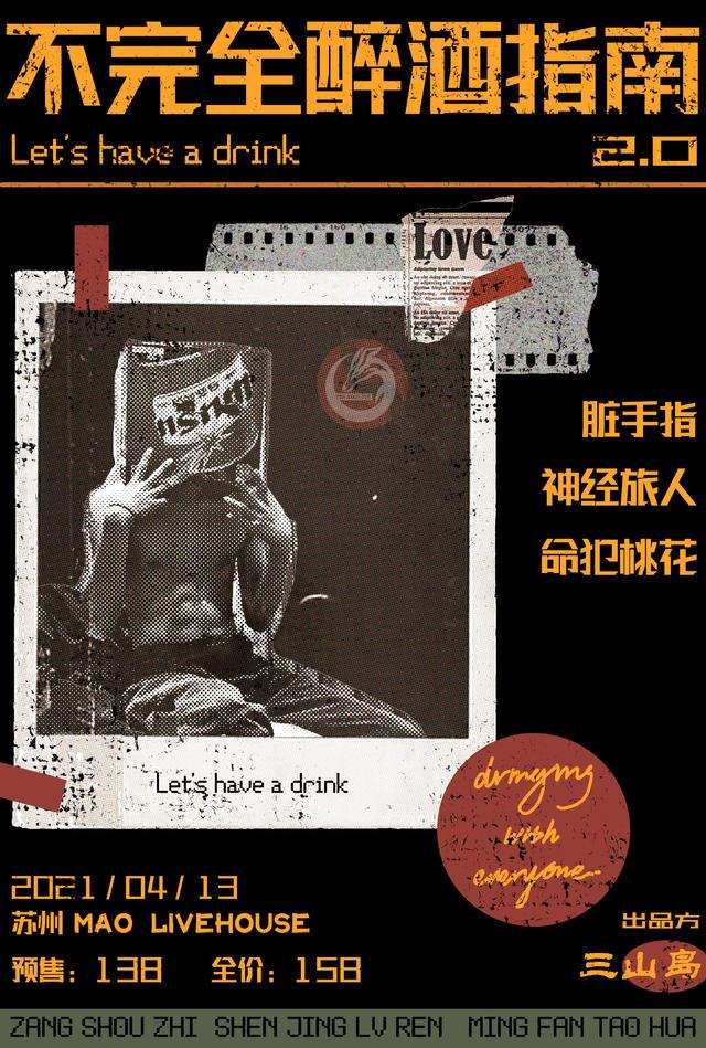 【苏州站】「脏手指/神经旅人/命犯桃花」《不完全醉酒指南2.0》LVH