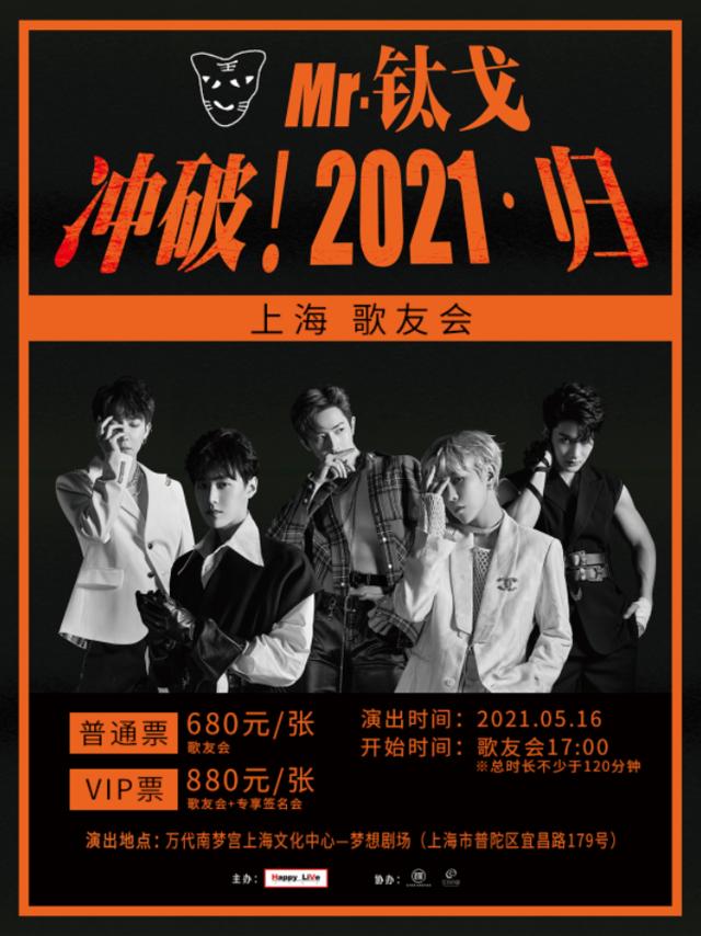 【上海站】冲破!2021·归 Mr·钛戈上海歌友会LVH