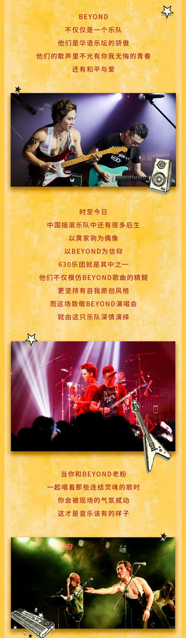 """【上海站】""""真的爱你""""致敬BEYOND·黄家驹演唱会2021NEW巡演LVH"""