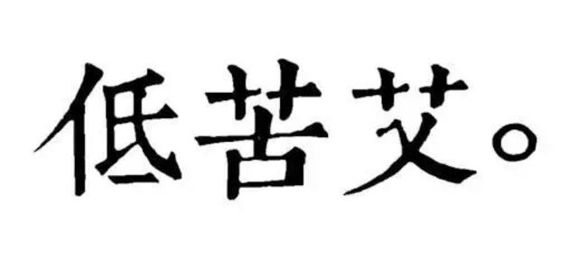 鲜氧音乐现场-低苦艾乐队专场LVH