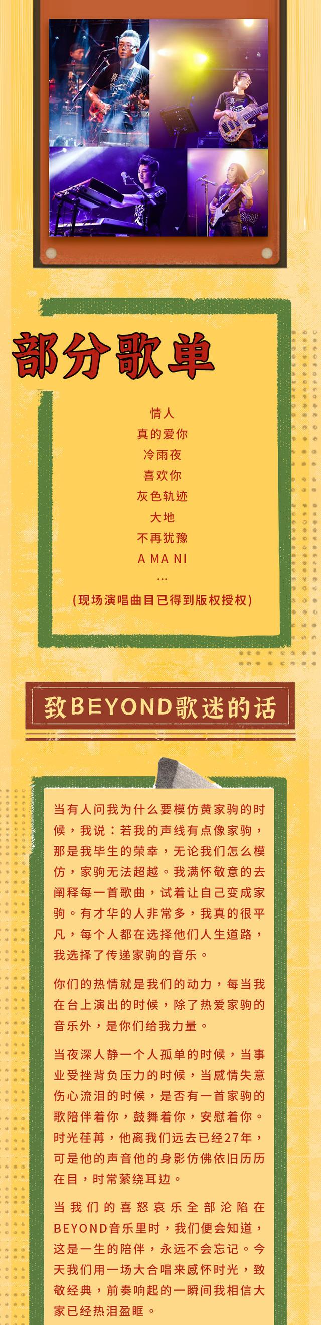 【深圳站】【致敬BEYOND】黄家驹演唱会2021NEW巡演《真的爱你》LVH
