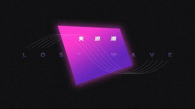 【深圳站】「夏日冲浪手」钢心 / 和平饭店 / 失浪潮 LVH
