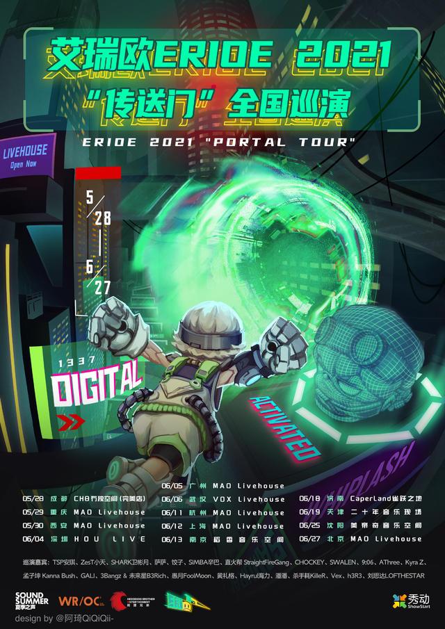 【上海站】「艾瑞欧ERIOE」《传送门》2021巡演LVH
