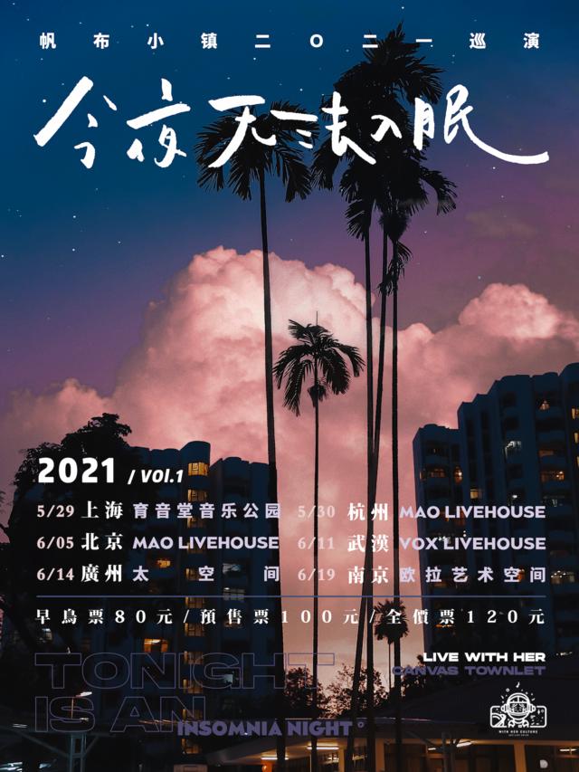 【上海站】「帆布小镇」《今夜无法入眠》2021巡演LVH