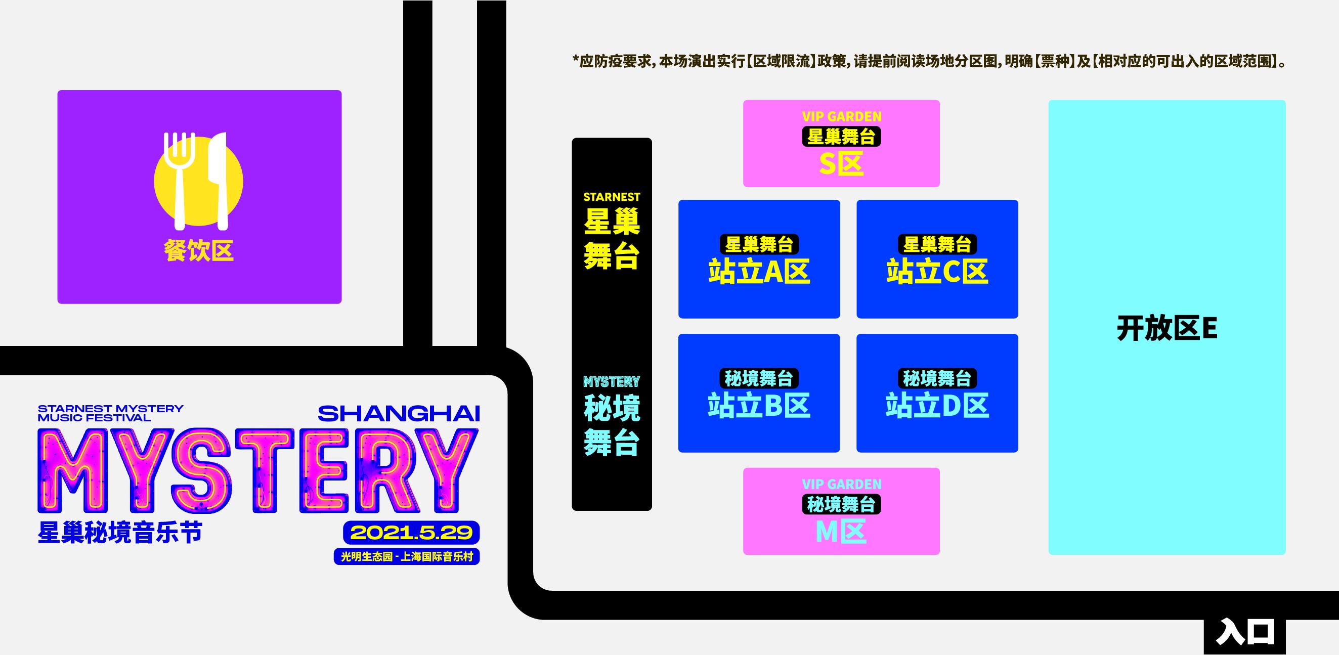 【上海站】强实名「小鬼/郭顶/刺猬/姜云升」星巢秘境音乐节 不可转让不可退
