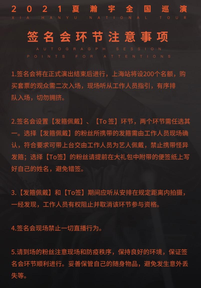 【上海站】「夏瀚宇」《晨埃》2021巡演 LVH
