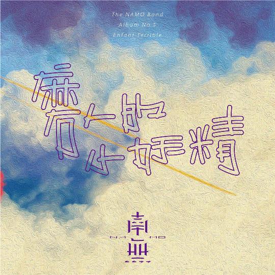 【上海站】「南无乐队」《我是你的小妖精》2021新专辑巡演LVH