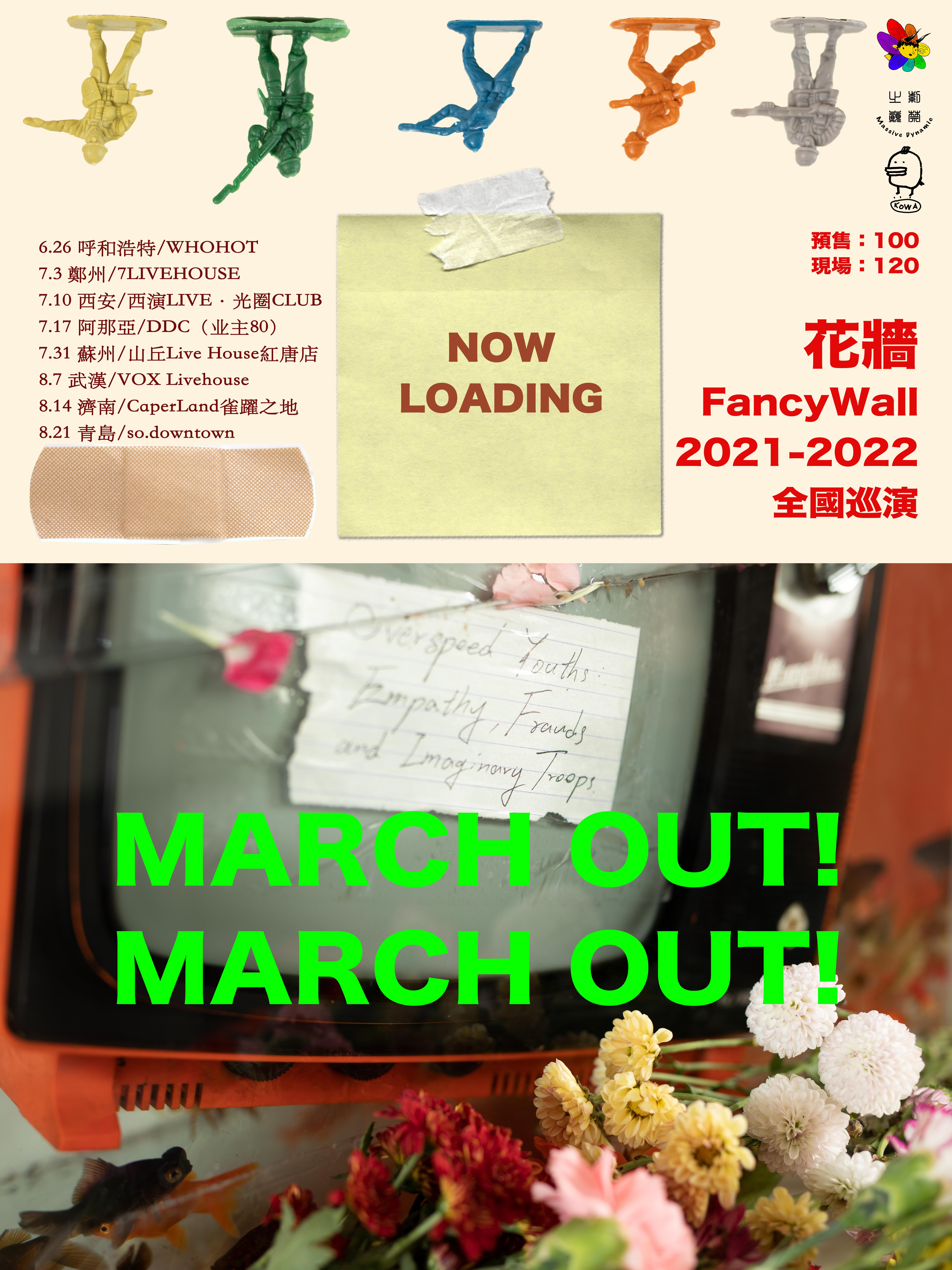 【苏州站】「花墙FancyWall」《MARCH OUT! MARCH OUT!》2021巡演LVH