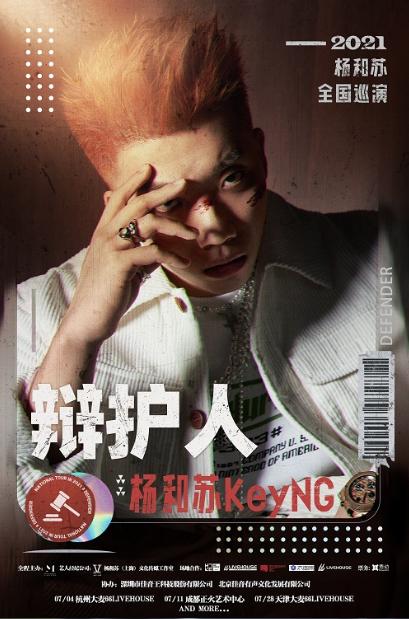 """杨和苏2021""""辩护人""""巡演LVH-天津站"""