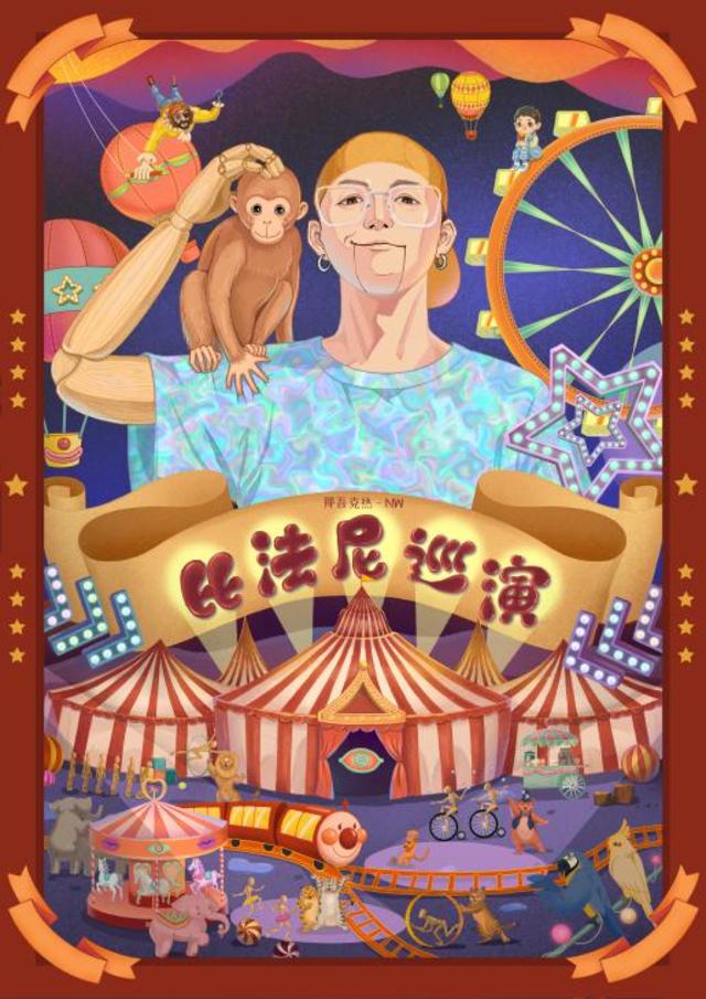 【延期】【上海站】「那吾克热-NW」《比法尼》2021巡演LVH