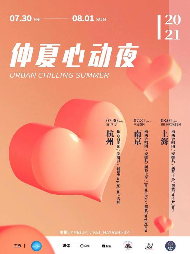 【上海站】「梅西合唱团/新茶士多」《Urban Chilling Summer-仲夏心动夜》巡演LVH