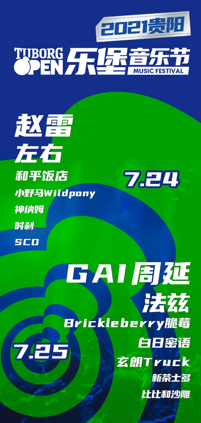 【贵阳站】「GAI周延/赵雷/法兹」2021乐堡开躁音乐节