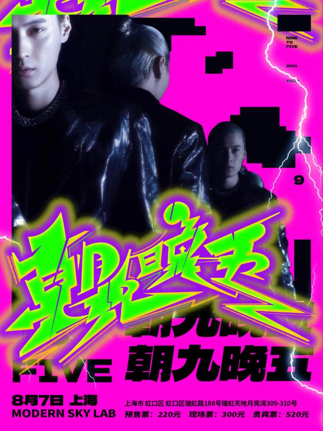 【上海站】「Ty.」《朝九晚五》2021巡演 LVH