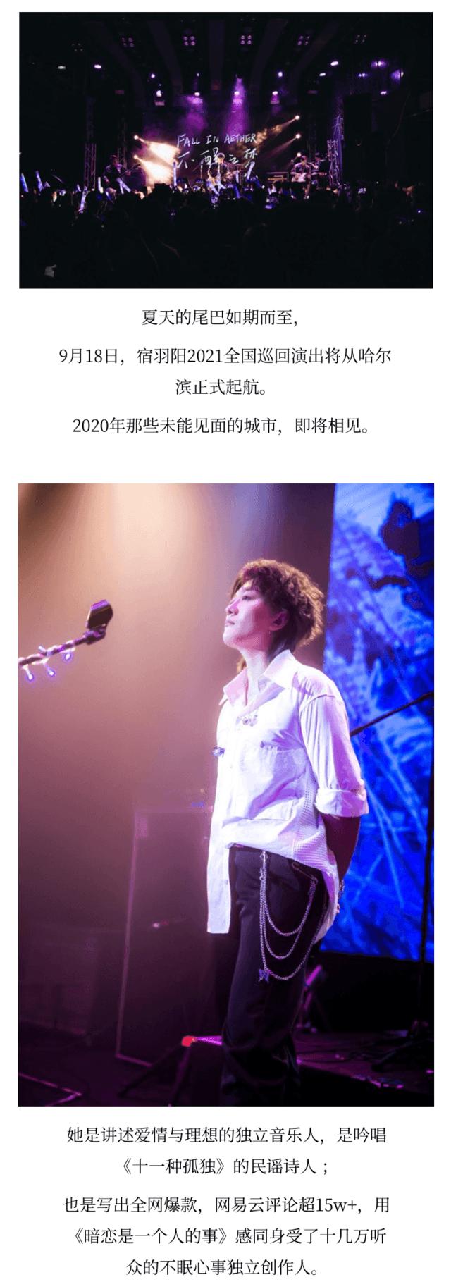 【苏州站】「宿羽阳」《不醒之梦(Fall in Aether》2021巡演LVH