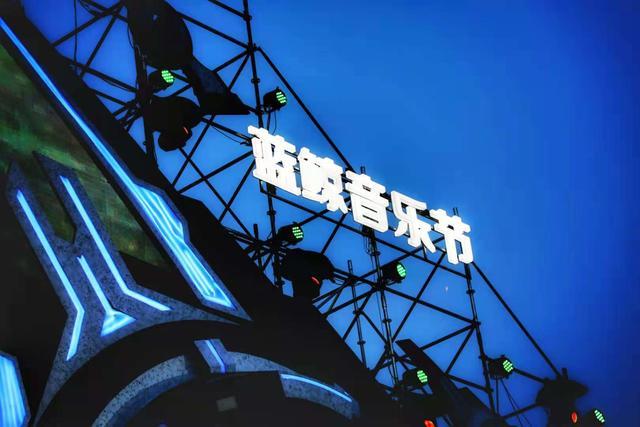 南京欢乐谷蓝鲸音乐节
