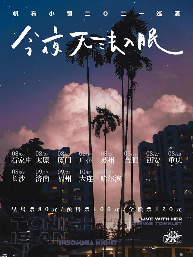 【苏州站】「帆布小镇」《今夜无法入眠》2021巡演LVH