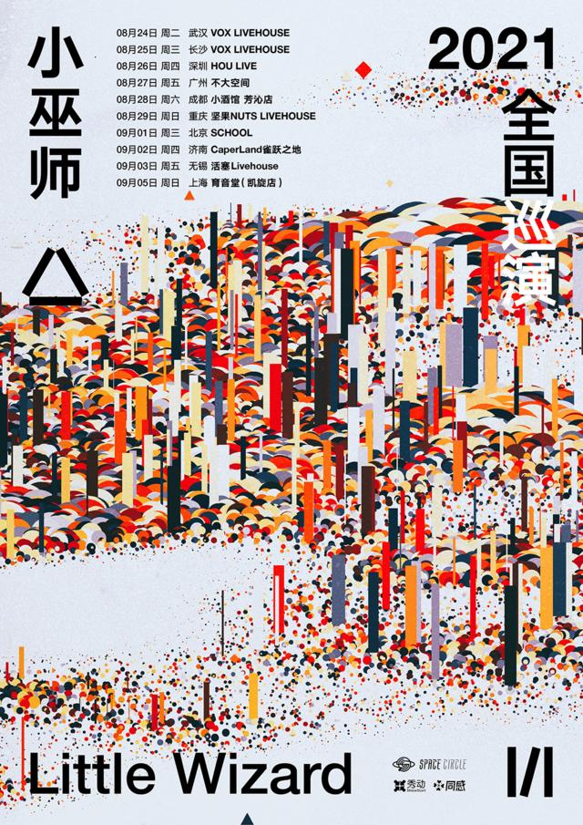 【无锡站】「小巫师乐队」《Little Wizard III》新专发行2021巡演LVH