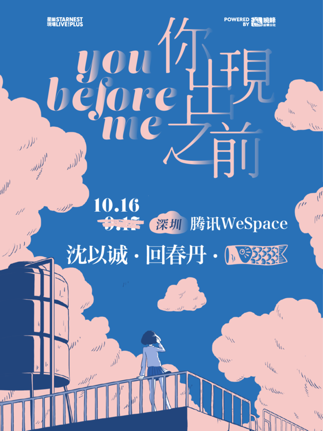【深圳站】「沈以诚/回春丹/?」星巢现场2021全新企划 《你出现之前》LVH