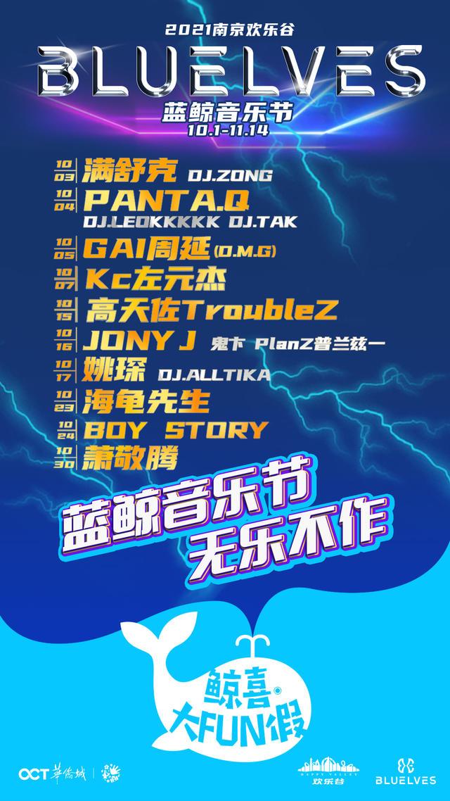 【南京站】南京欢乐谷蓝鲸音乐节·鲸灵潮玩节