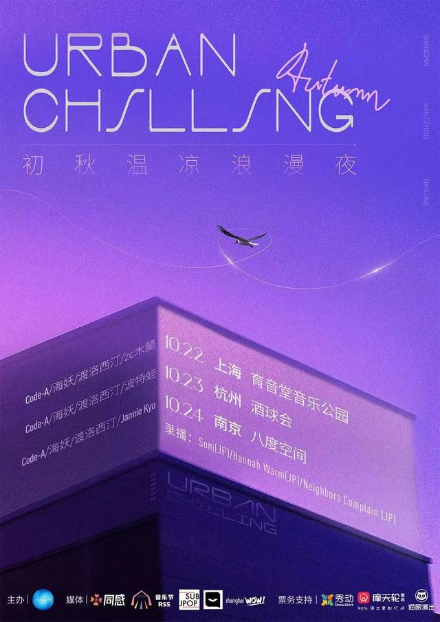 【上海站】「Code-A/海妖/渡洛西汀/zc木兰」《Urban Chilling》初秋温凉浪漫夜LVH